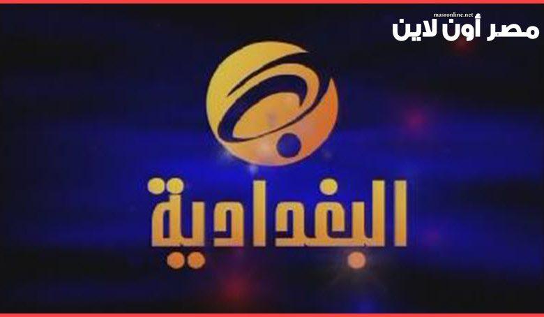 تردد قناة البغدادية الجديد Al Baghdadia علي القمر عربسات