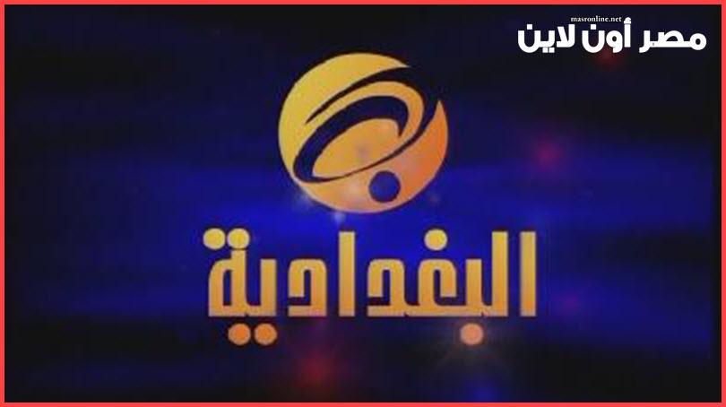 صورة تردد قناة البغدادية الجديد Al Baghdadia علي القمر عربسات