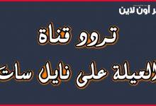 صورة تردد قناة العيلة سينما El 3ela Cinema علي النايل سات