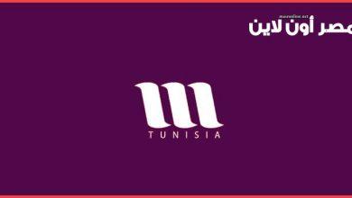 صورة تردد قناة إم تونس M Tunisia الجديد علي النايل سات والعرب سات