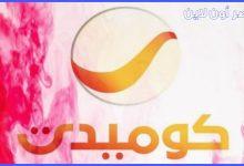 صورة تردد قناة روتانا كوميدي Rotana Comedy الجديد علي النايل سات والعربسات بدر