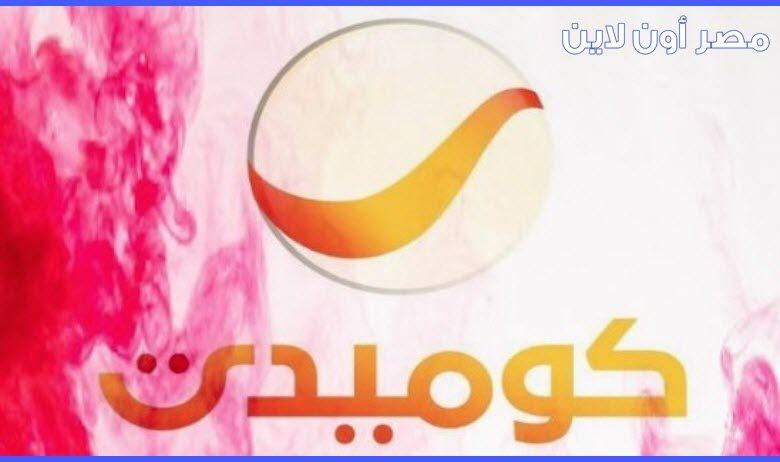 تردد قناة روتانا كوميدي Rotana Comedy الجديد علي النايل سات والعربسات بدر