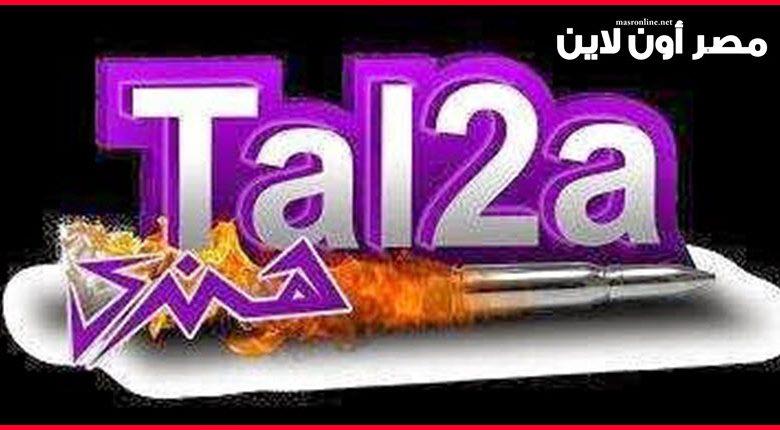 صورة تردد قناة طلقة هندي  Tal2a Hendi الجديد علي النايل سات