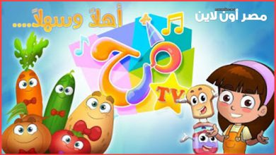 صورة تردد قناة مرح الجديد Marah TV علي النايل سات
